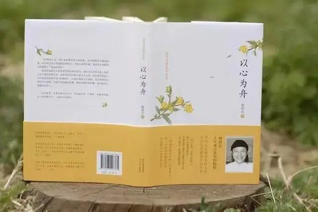 林清玄:一顆純凈的心,才是這個時代的最稀缺品