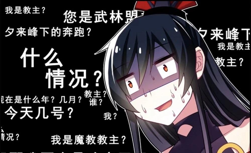 國漫看什么:我真的不是教主!求放過!