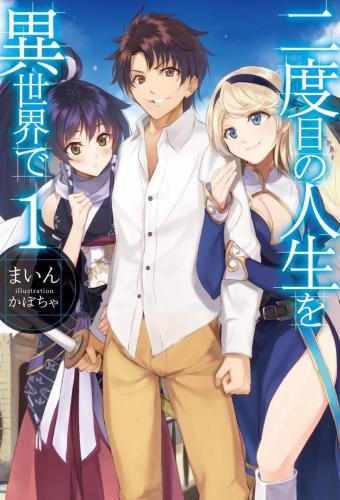 Nidoume no Jinsei wo Isekai de - Volume 1