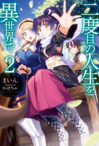 Nidoume no Jinsei wo Isekai de - Volume 2