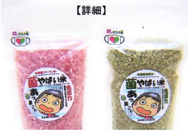 第2波危機警鐘米 菌やばい米(よね)を発売