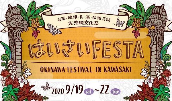昨年約 25 万人が来場した首都圏最大級の沖縄イベント 沖縄の音楽・映像・食・酒・伝統芸能が大集結 第 17 回 『 はいさい FESTA 2020 』 いよいよ開催!