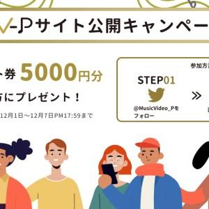 ミュージックビデオ無料投稿サイト『MV-P(エムブイピー)』にて、サイト公開記念キャンペーンを開催中!