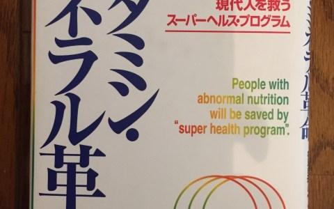 ビタミン・ミネラル革命