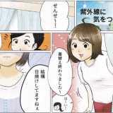 【漫画⑥】紫外線対策は常に必要|静岡市のカイロプラクティック施術整体