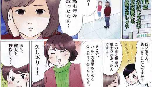 【漫画⑮】子供の姿勢は大丈夫ですか?|静岡市のカイロプラクティック施術整体