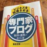 落合正和さんの「ビジネスを加速させる専門家ブログ制作・運用の教科書」