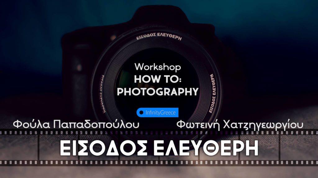 how to photography InfinityGreece