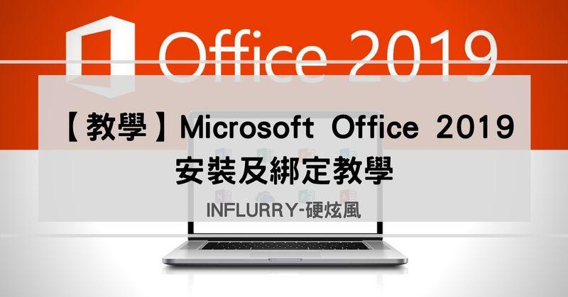 Office 2019安裝