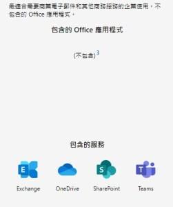 Office 365 商務基本版(Business Essentials)