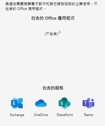 Office 365 商務基本版(Business Essentials)
