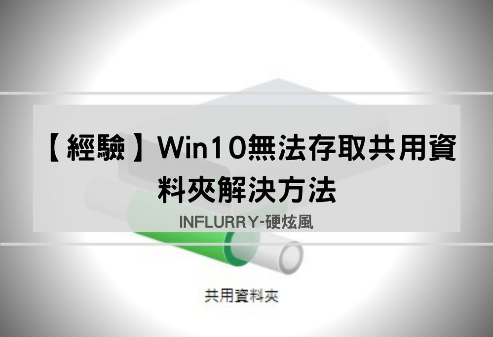 Win10無法存取共用資料夾