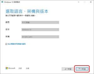 選擇Windows 10版本與位元