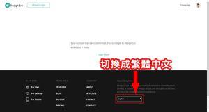 切換成繁體中文