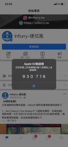 Apple ID驗證碼