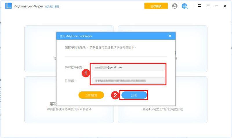 輸入信箱及註冊碼