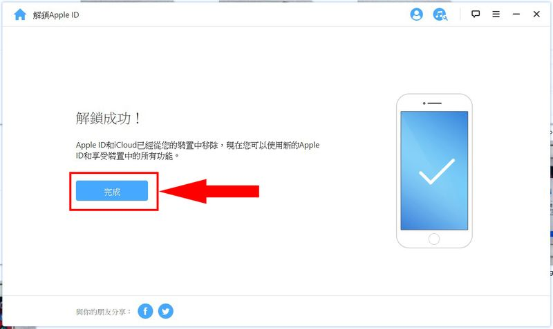 成功解鎖Apple ID