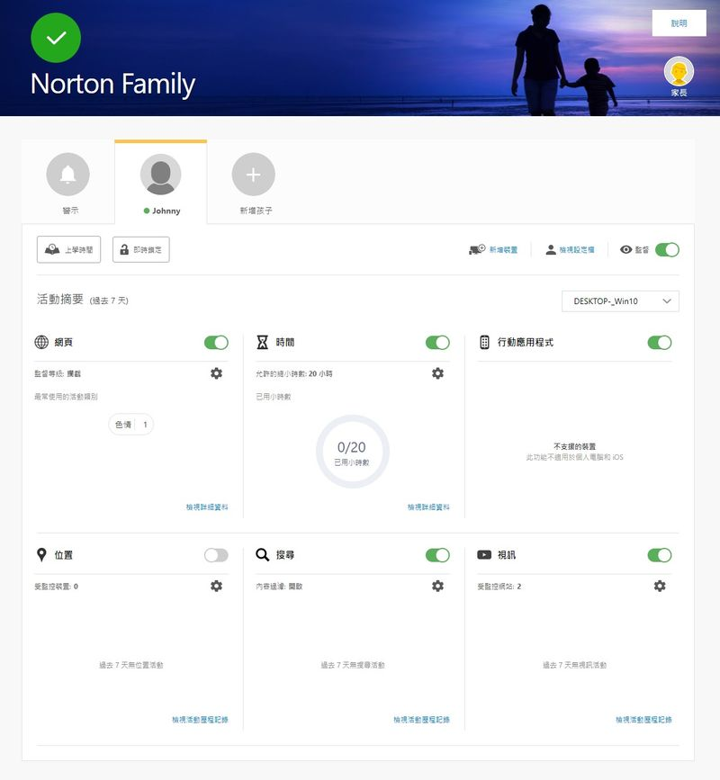 Norton Family後台管理介面