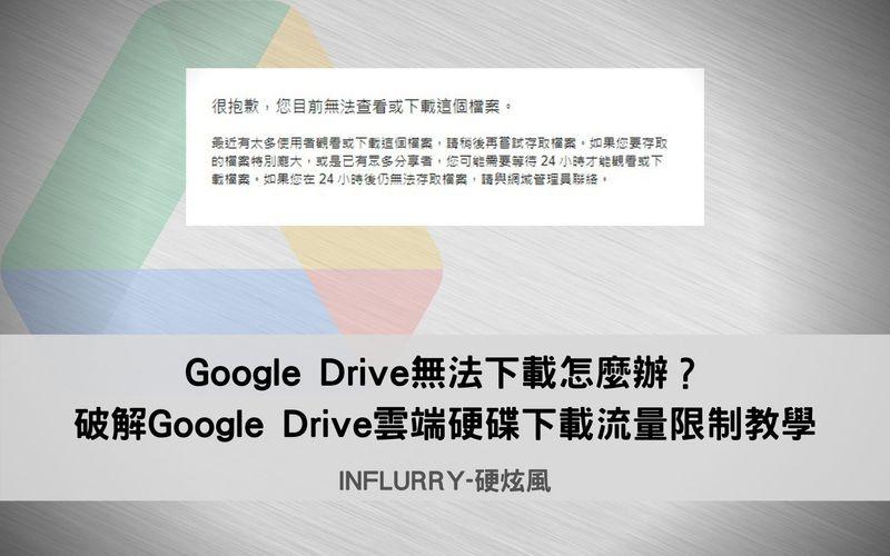 Google Drive無法下載