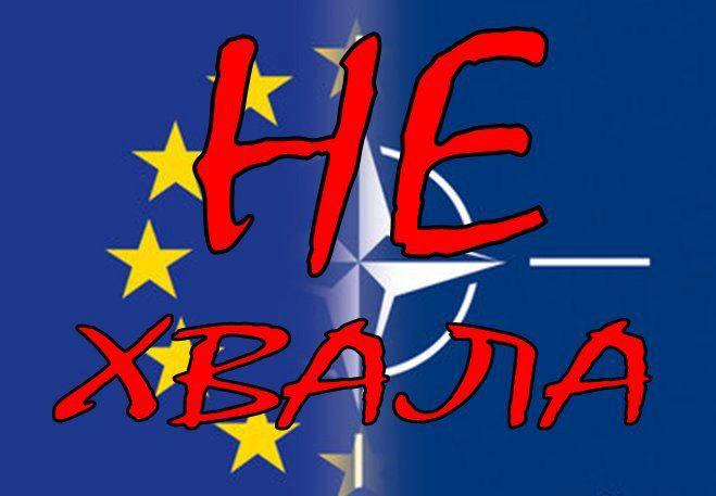 Евроскептицизм в Сербии прогрессирует с каждым днем