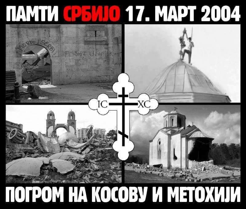 Погромы в Косово и Метохии: 12 лет назад