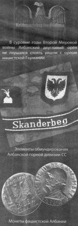 Скандерберг