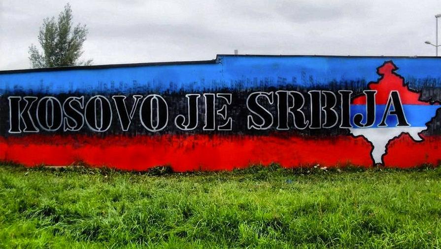 Косово может перестать иметь отношение к конституции Сербии