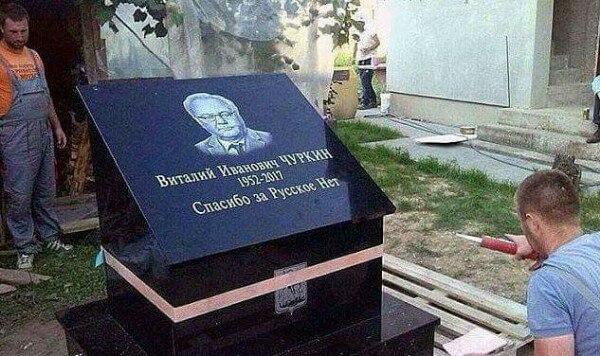 Сербы установили мемориал в честь Виталия Чуркина