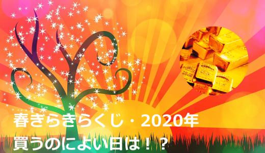 春きらきらくじ・2020 買うのに良い日は!狙って当てよう天赦日と一粒万倍日!