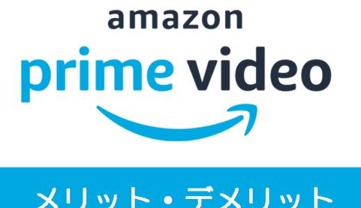 【定額動画】アマゾンプライム・ビデオのメリット、デメリット!