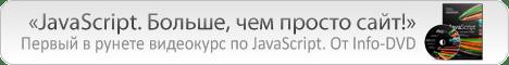 «JavaScript. Больше, чем просто сайт!»