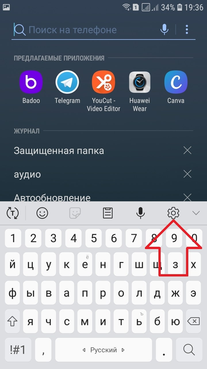 Paramètres du clavier Samsung