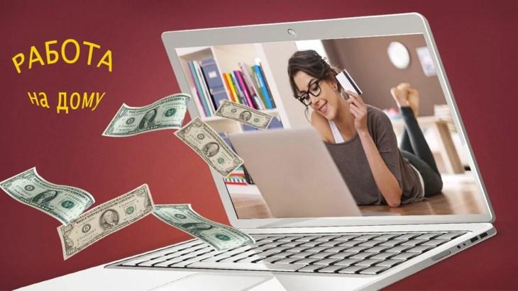 Топ-10 заработков в сети интернет