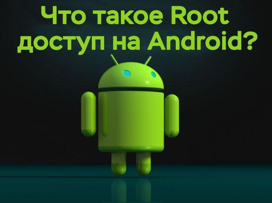 Сізге Android-ке түбірлік құқықтар қажет