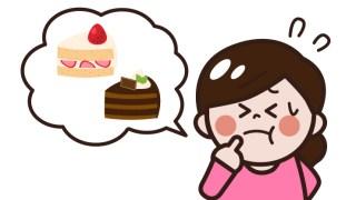 ダイエット中のケーキ