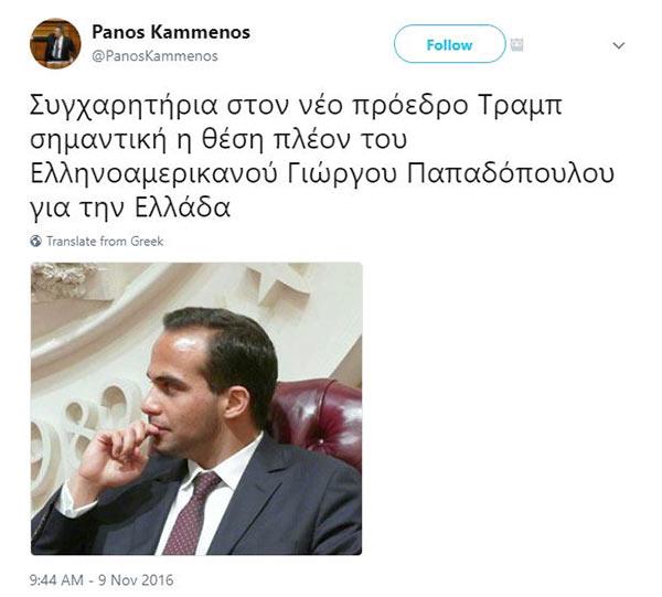 καμμένος παπαδόπουλος