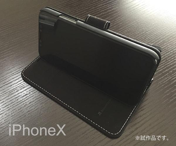 iPhoneX用手帳型チェイスの試作品正面