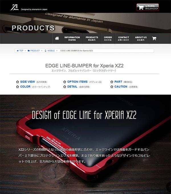 XZ2の商品ページイメージ