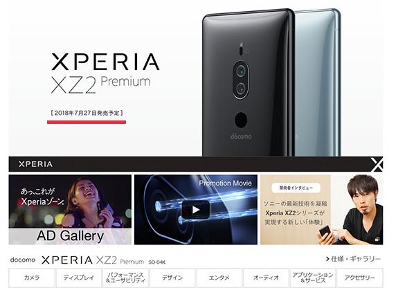 ドコモからXZ2Pが販売開始です。