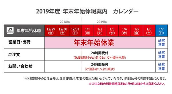 2019年度の年末年始休業日