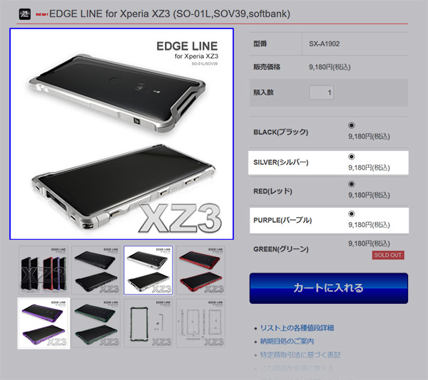 XZ3用エッジラインにシルバーとパープル