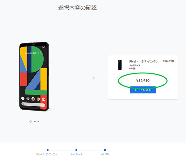 PIXEL4 googleストア価格