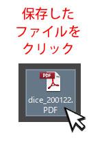 3D pdf のサイコロデータ