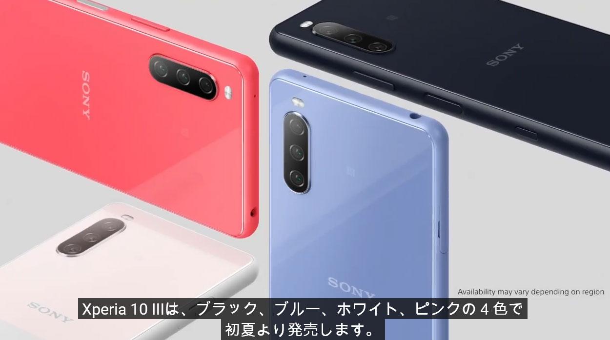 XPEIRA10IIIのカラーは4色
