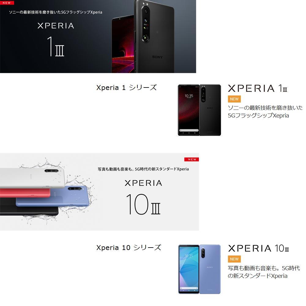 新型Xperiaの1IIIと10IIIの発売日と本体価格