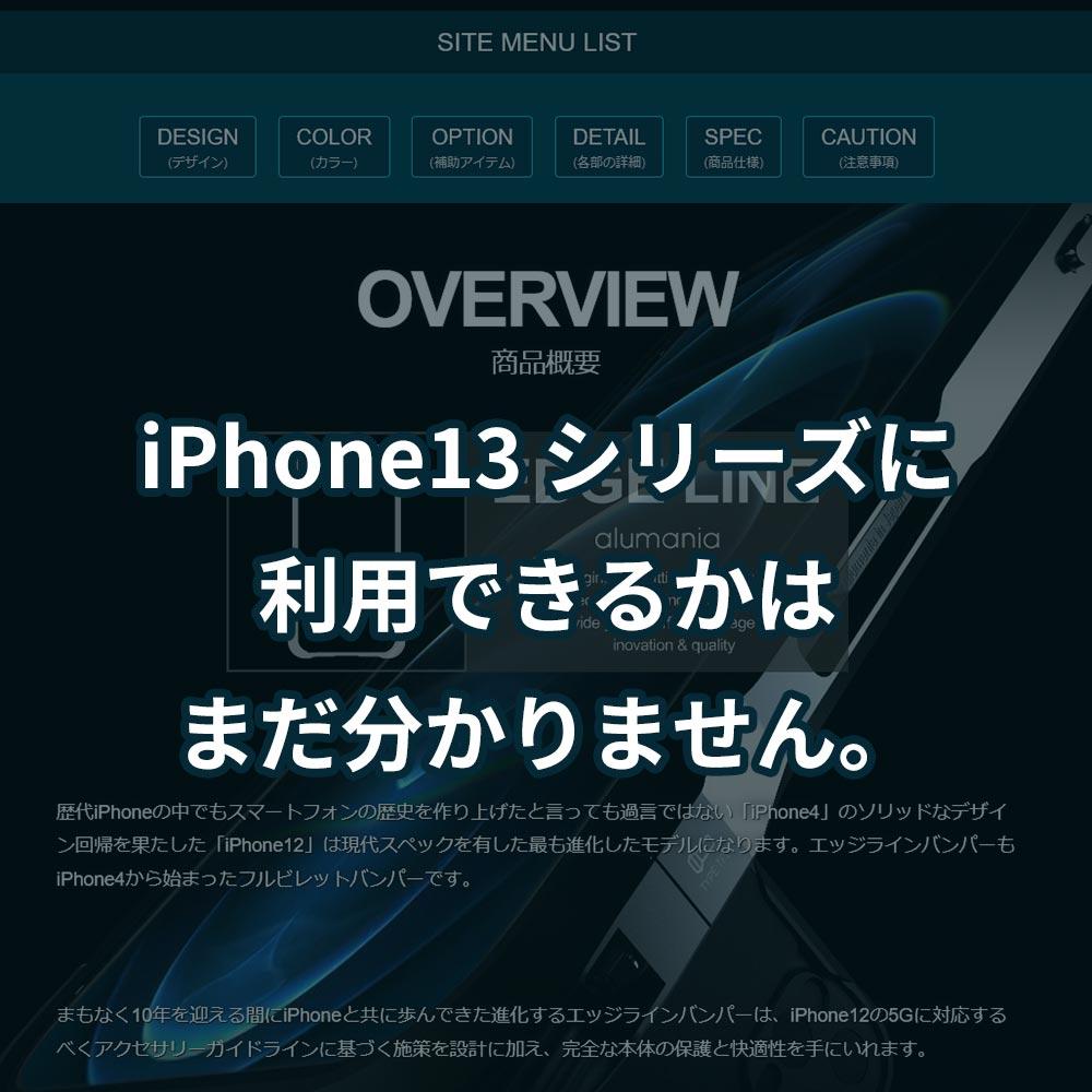 iphone13_bumper_fitting