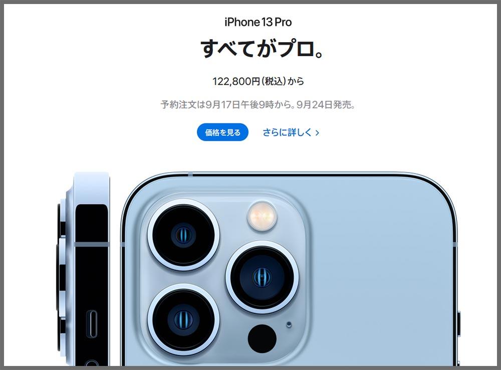 iPhone13 proのイメージ