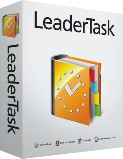 как пользоваться органайзером leadertask