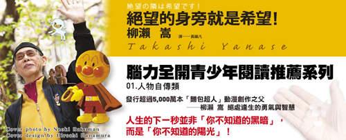 柳瀨嵩曾幫311留下的的東日本震災《奇跡之松》出繪本,希望能透過書本的內容讓人產生力量。