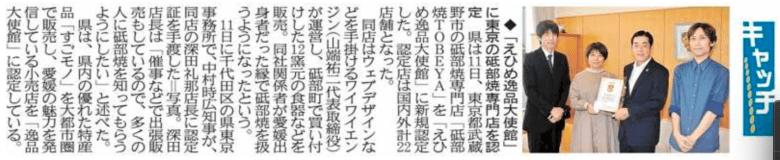 令和元年9月 12 日(木) 愛媛新聞